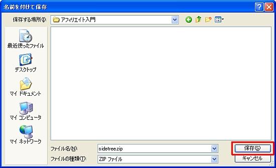 sidetree6.jpg