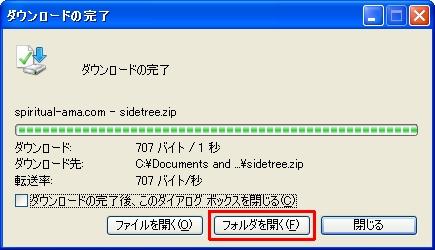 sidetree7.jpg